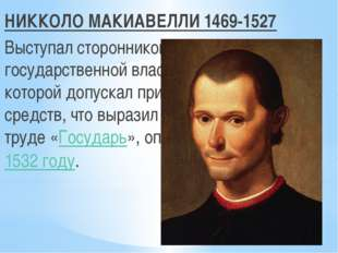НИККОЛО МАКИАВЕЛЛИ 1469-1527 Выступал сторонником сильной государственной вла