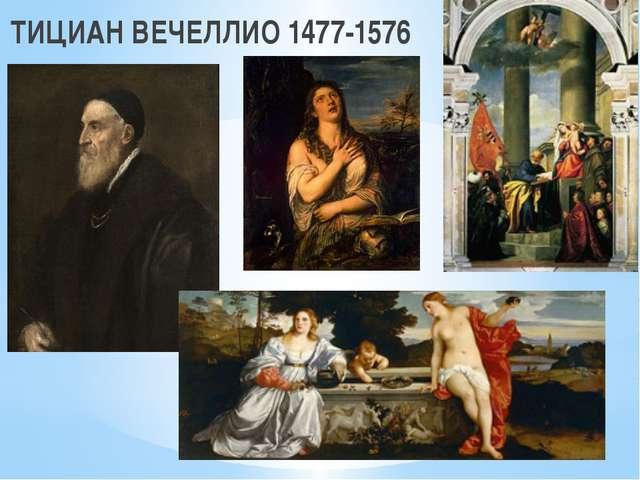 ТИЦИАН ВЕЧЕЛЛИО 1477-1576