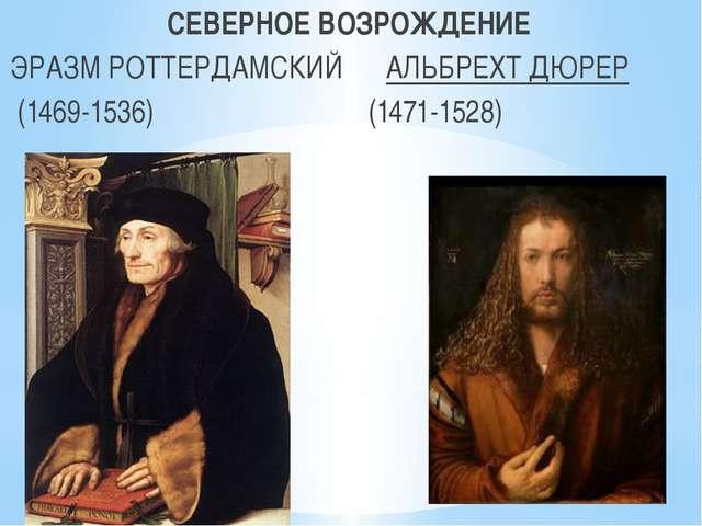СЕВЕРНОЕ ВОЗРОЖДЕНИЕ ЭРАЗМ РОТТЕРДАМСКИЙ АЛЬБРЕХТ ДЮРЕР (1469-1536) (1471-15...