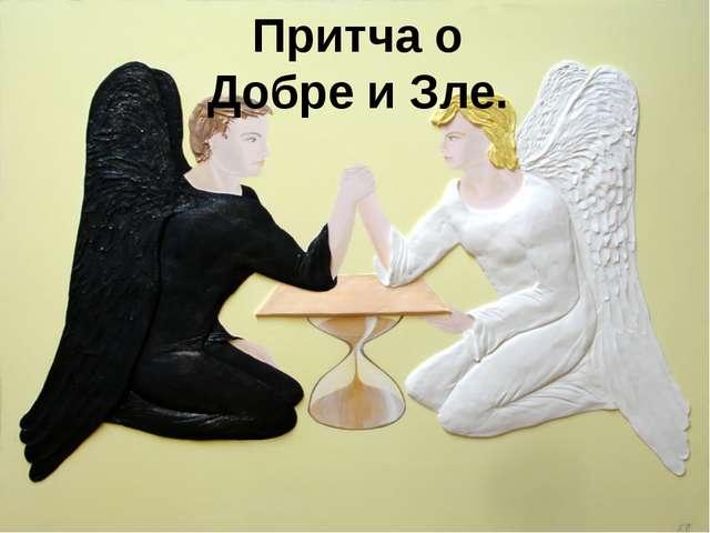 Притча о Добре и Зле.