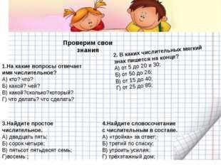 2. В каких числительных мягкий знак пишется на конце? А) от 5 до 20 и 30; Б)