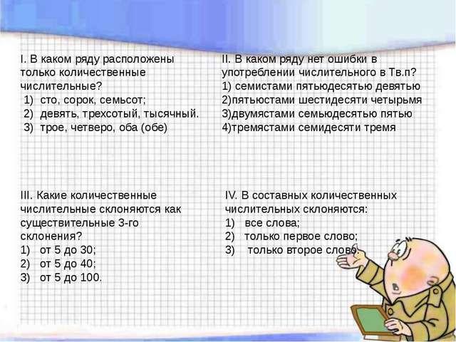 II.В каком ряду нет ошибки в употреблении числительного в Тв.п? 1) семистами...