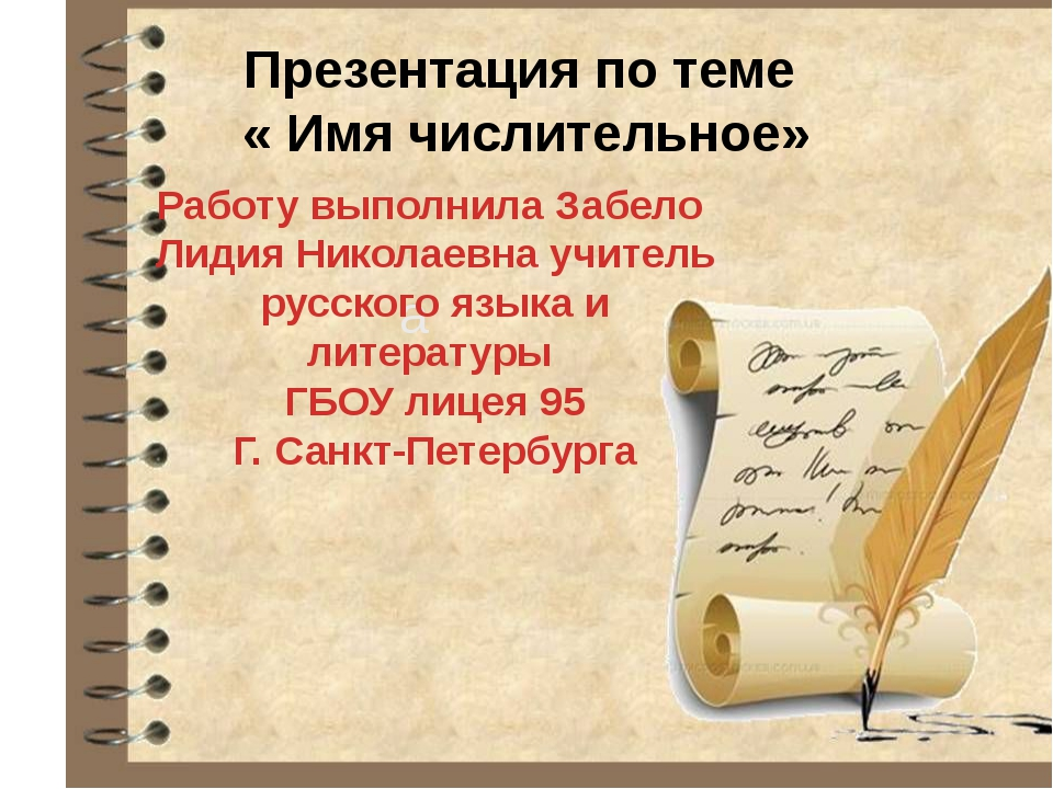 Презентация по теме « Имя числительное» а Работу выполнила Забело Лидия Никол...