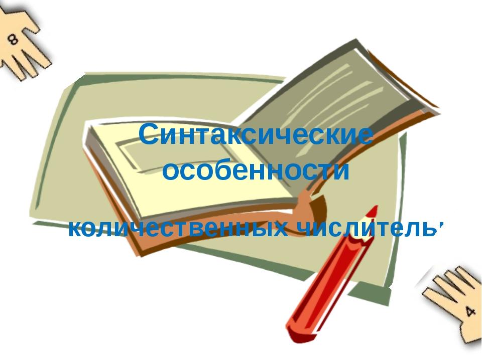 Синтаксические особенности количественных числительных