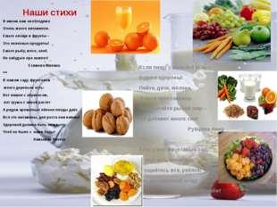 Наши стихи В жизни нам необходимо Очень много витаминов. Ешьте овощи и фрукты