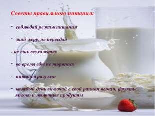 Советы правильного питания: соблюдай режим питания знай меру, не переедай - н
