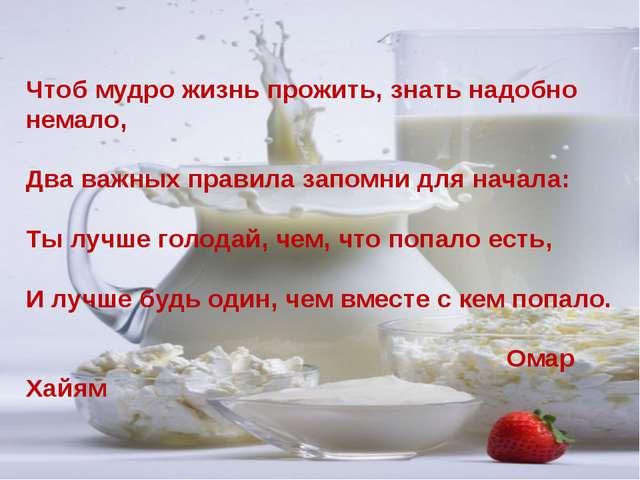Чтоб мудро жизнь прожить, знать надобно немало, Два важных правила запомни дл...