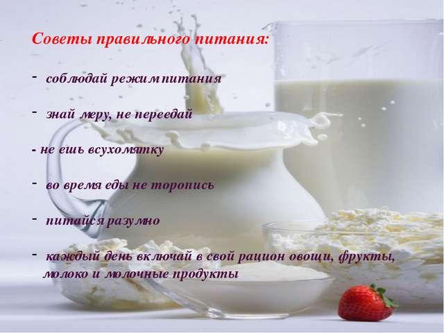 Советы правильного питания: соблюдай режим питания знай меру, не переедай - н...