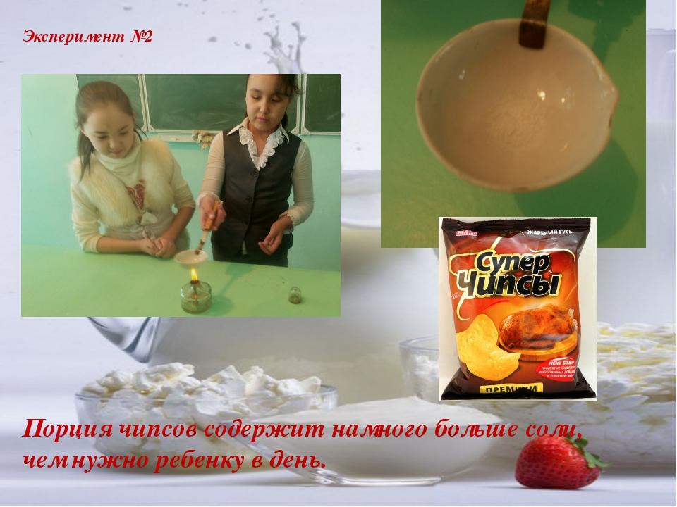 Эксперимент №2 Порция чипсов содержит намного больше соли, чем нужно ребенку...