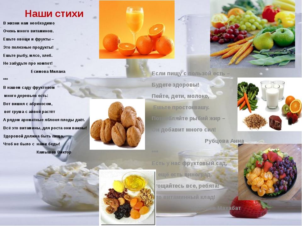 Наши стихи В жизни нам необходимо Очень много витаминов. Ешьте овощи и фрукты...