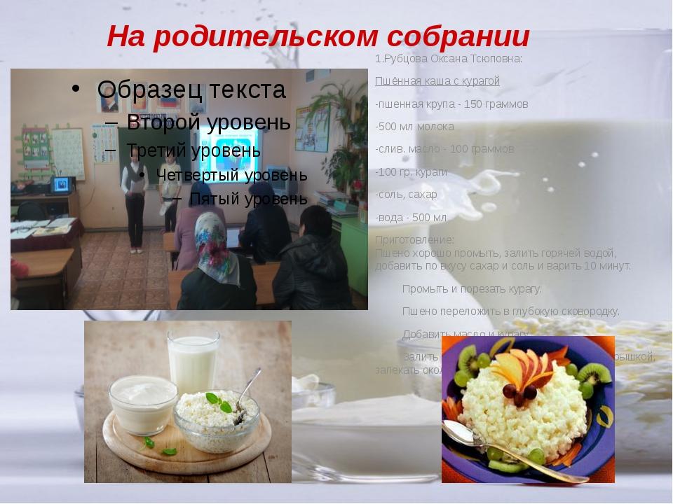 На родительском собрании 1.Рубцова Оксана Тсюповна: Пшённая каша с курагой -п...