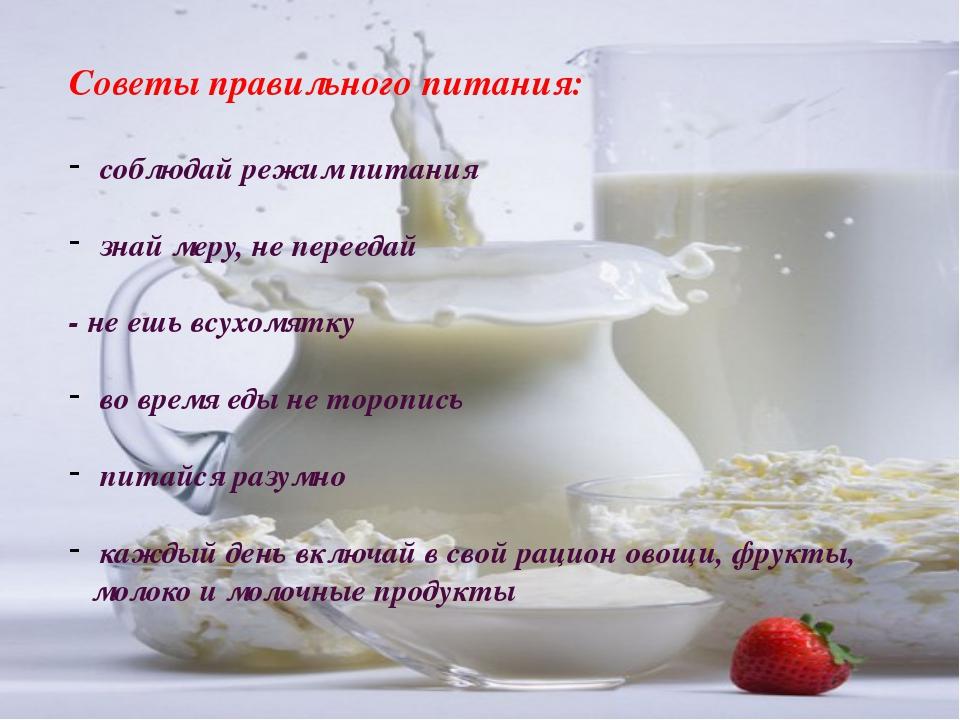 Основные Советы Для Похудения.