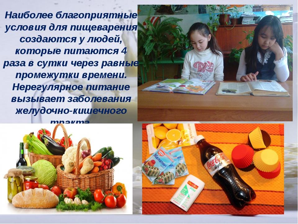 Наиболее благоприятные условия для пищеварения создаются у людей, которые пит...