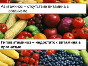 Авитаминоз – отсутствие витамина в организме. Гиповитаминоз – недостаток вита