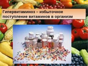 Гиповитаминоз – недостаток витамина в организме Гипервитаминоз – избыточное п