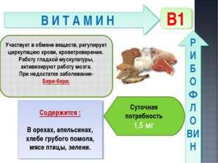 В И Т А М И Н Р И БОФЛОВИН В1 Содержится : В орехах, апельсинах, хлебе грубог