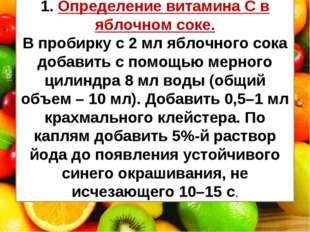 1. Определение витамина С в яблочном соке. В пробирку с 2 мл яблочного сока д