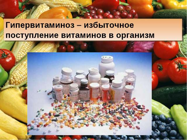 Гиповитаминоз – недостаток витамина в организме Гипервитаминоз – избыточное п...