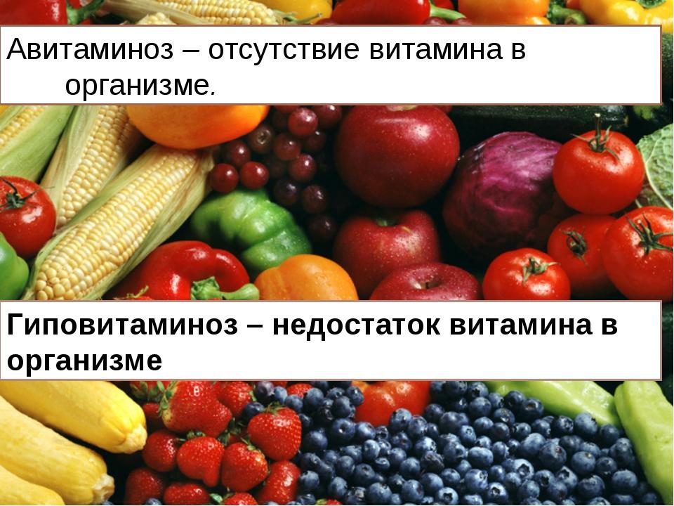Авитаминоз – отсутствие витамина в организме. Гиповитаминоз – недостаток вита...