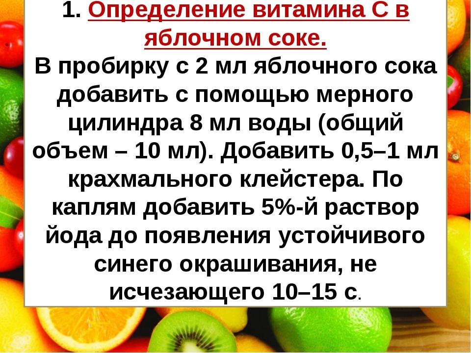 1. Определение витамина С в яблочном соке. В пробирку с 2 мл яблочного сока д...