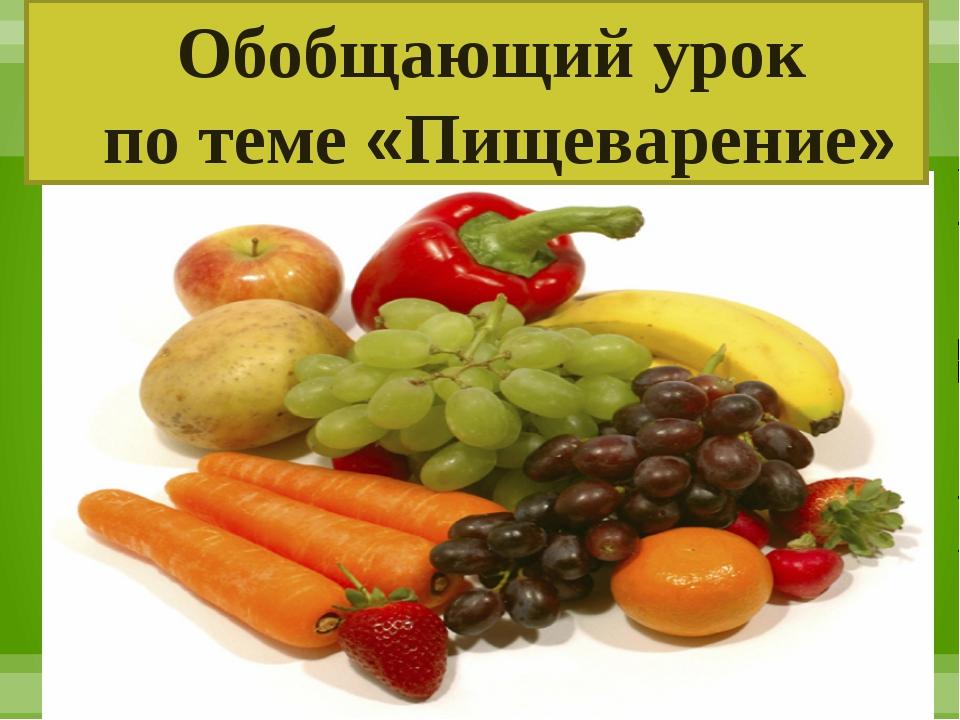 Обобщающий урок по теме «Пищеварение»