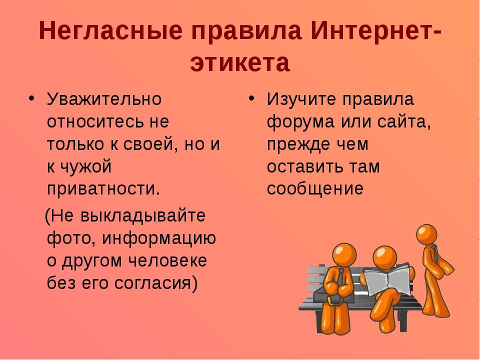 Негласные правила Интернет-этикета Уважительно относитесь не только к своей,...