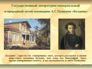 Государственный литературно-мемориальный и природный музей-заповедник А.С.Пуш