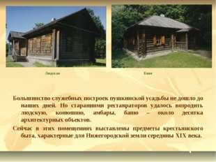 Большинство служебных построек пушкинской усадьбы не дошло до наших дней. Но