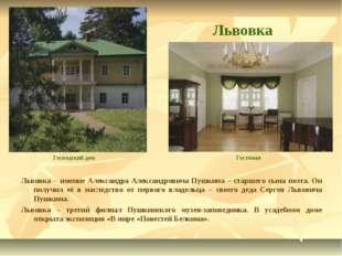 Львовка Львовка – имение Александра Александровича Пушкина – старшего сына по