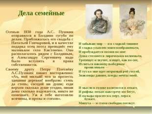 Дела семейные Осенью 1830 года А.С. Пушкин отправился в Болдино сугубо по дел