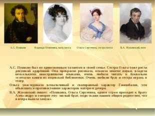 А.С. Пушкин был не единственным талантом в своей семье. Сестра Ольга тоже рос