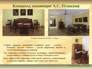 Комнаты, помнящие А.С. Пушкина Главное парадное помещение усадебного дома – «