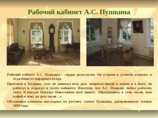 Рабочий кабинет А.С. Пушкина Рабочий кабинет А.С. Пушкина – сердце дома-музея