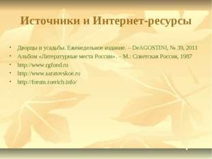 Источники и Интернет-ресурсы Дворцы и усадьбы. Еженедельное издание. – DeAGOS