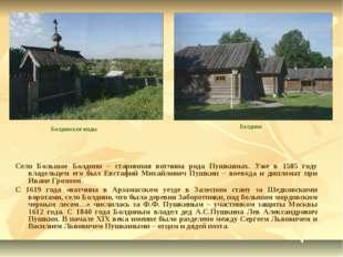 Село Большое Болдино – старинная вотчина рода Пушкиных. Уже в 1585 году владе