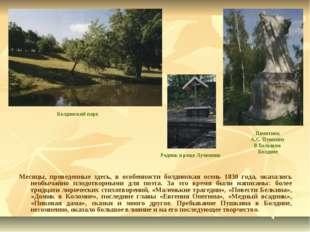 Месяцы, проведенные здесь, в особенности болдинская осень 1830 года, оказалис