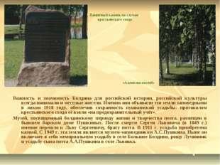 Важность и значимость Болдина для российской истории, российской культуры все