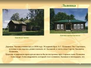 Львовка Деревня Львовка появилась в 1838 году. Младший брат А.С. Пушкина Лев