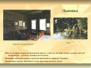 Львовка Изба, в которой открыли начальную школу, стоит до сих пор, только уро