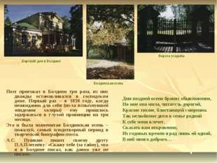 Поэт приезжал в Болдино три раза, из них дважды останавливался в господском д