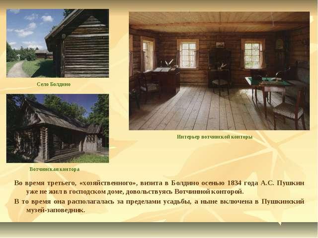 Во время третьего, «хозяйственного», визита в Болдино осенью 1834 года А.С. П...