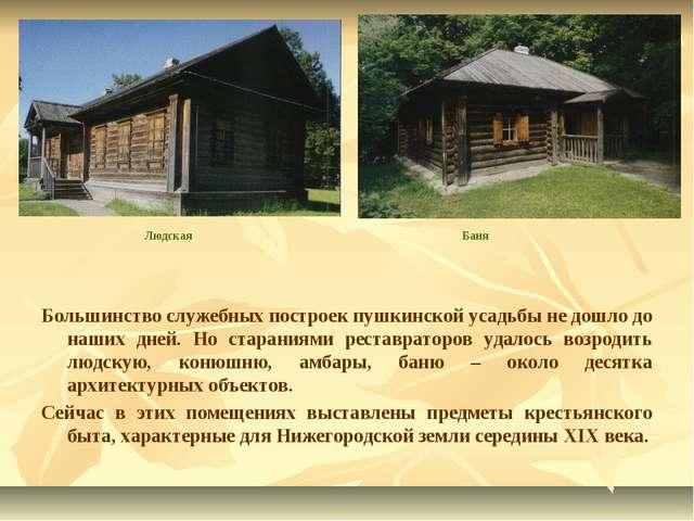 Большинство служебных построек пушкинской усадьбы не дошло до наших дней. Но...