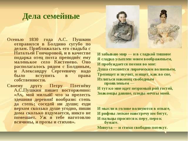 Дела семейные Осенью 1830 года А.С. Пушкин отправился в Болдино сугубо по дел...