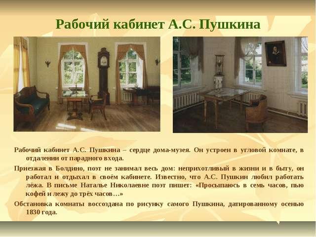 Рабочий кабинет А.С. Пушкина Рабочий кабинет А.С. Пушкина – сердце дома-музея...