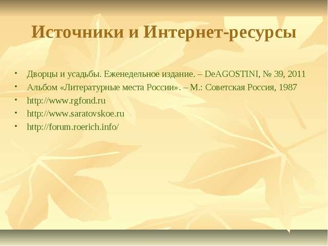 Источники и Интернет-ресурсы Дворцы и усадьбы. Еженедельное издание. – DeAGOS...