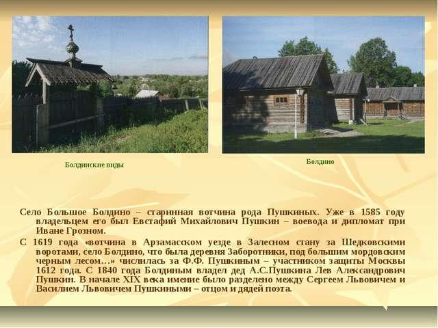 Село Большое Болдино – старинная вотчина рода Пушкиных. Уже в 1585 году владе...