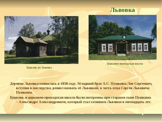 Львовка Деревня Львовка появилась в 1838 году. Младший брат А.С. Пушкина Лев...