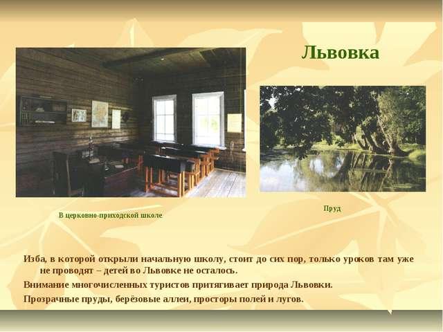 Львовка Изба, в которой открыли начальную школу, стоит до сих пор, только уро...