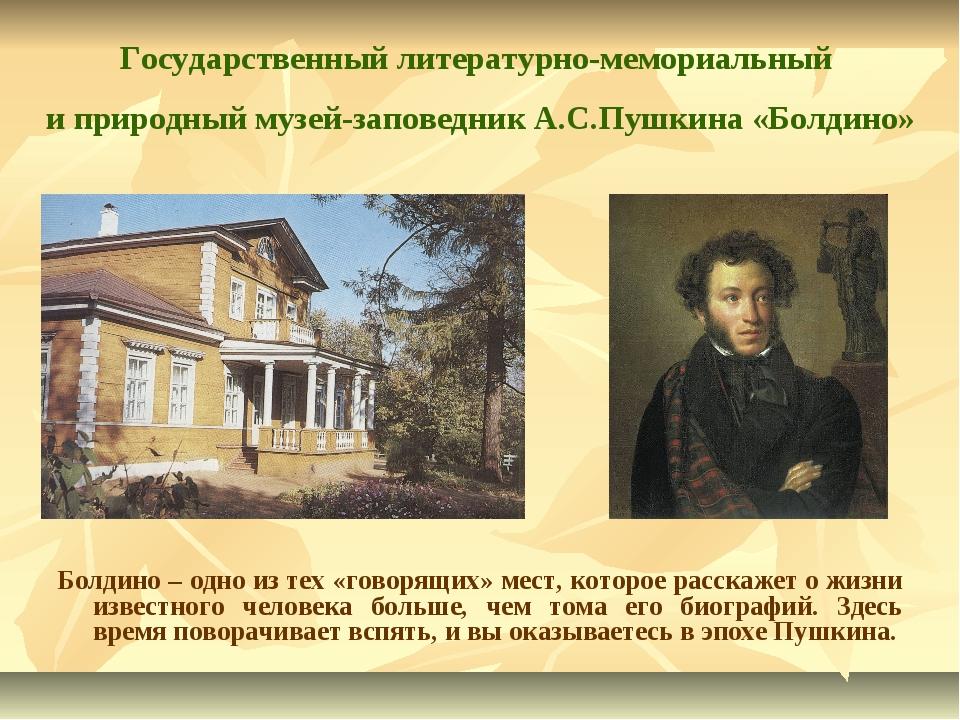 Государственный литературно-мемориальный и природный музей-заповедник А.С.Пуш...