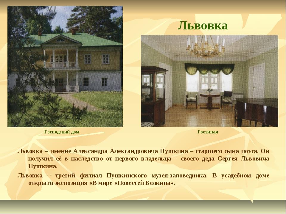Львовка Львовка – имение Александра Александровича Пушкина – старшего сына по...
